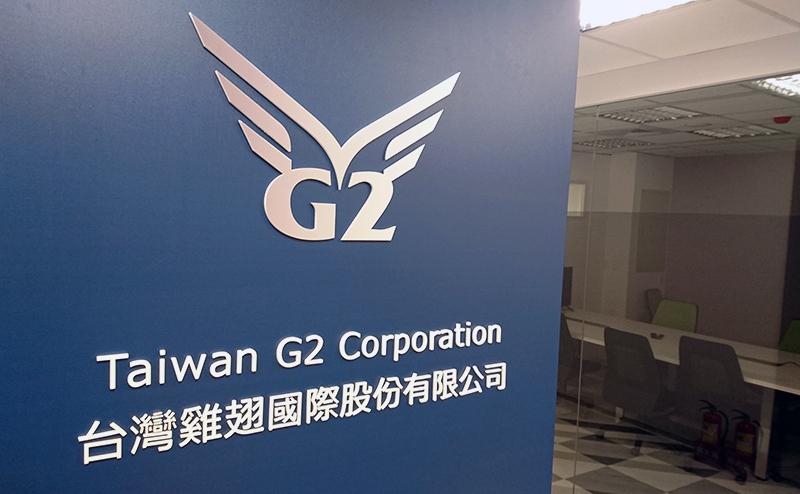 台灣雞翅國際股份有限公司